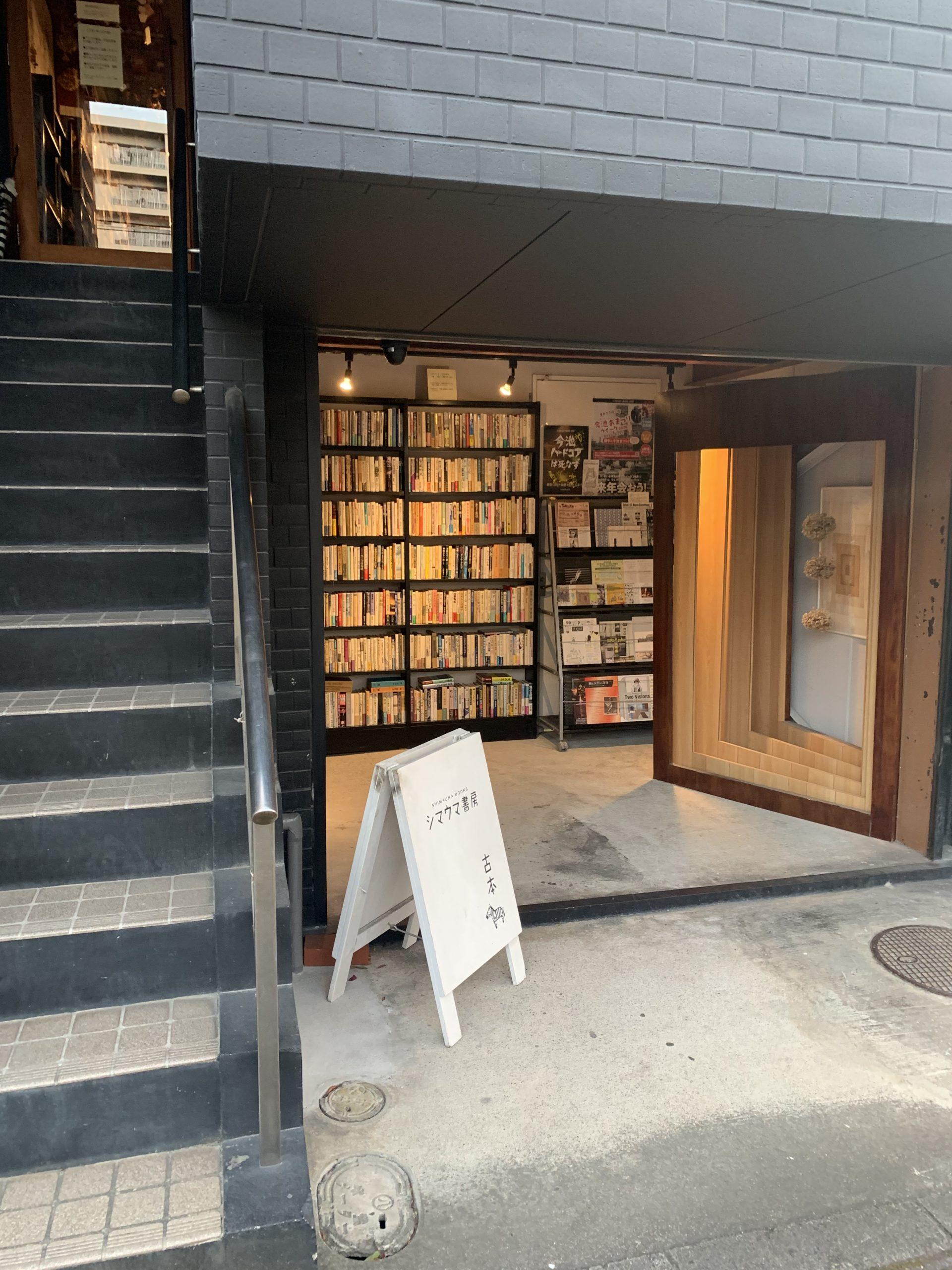 シマウマ書房 Shimauma Books